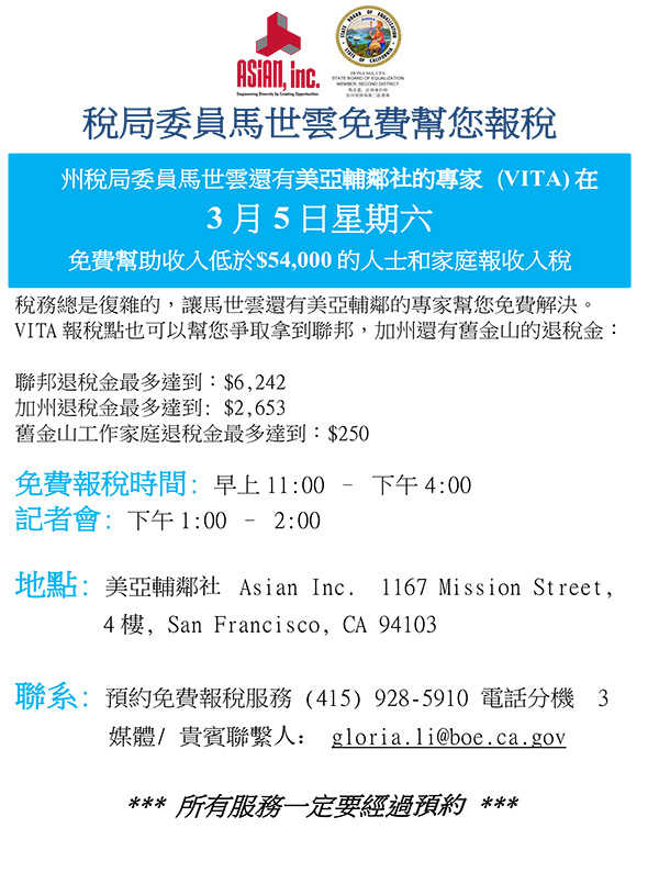 030516_AsianInc_VITA_Invitatioin-2